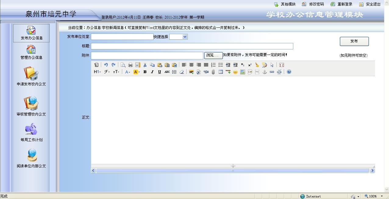 教学常规文件管理